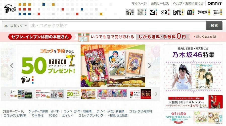 本・コミック-通販 セブンネットショッピング オムニ7-2-