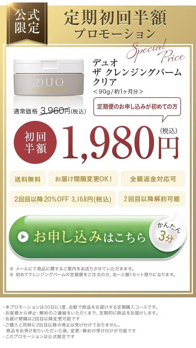 offer_01_a